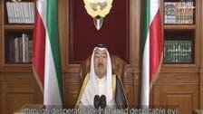 #أمير_الكويت: تماسك الكويتيين أفشل تبعات تفجير الصوابر