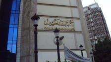 مصر.. تأجيل انتخابات نقابة الصحافيين لعدم اكتمال النصاب
