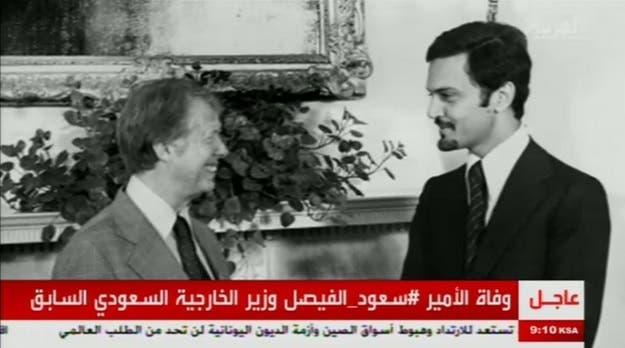 Prince Saudi Al Faisal and Jimmy Carter - Al Arabiya
