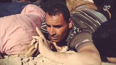 #داعش ينشر مشاهد جديدة لمجزرة #سبايكر بالعراق
