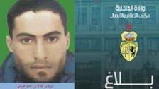 تیونس :القاعدہ کے اتحادی سینیر کمانڈر کی ہلاکت کی تصدیق