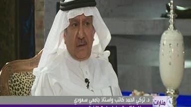 الدكتور تركي الحمد