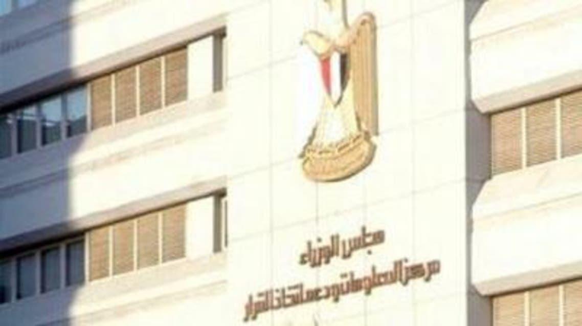 مركز المعلومات ودعم اتخاذ القرار بمجلس الوزراء المصري - مصر