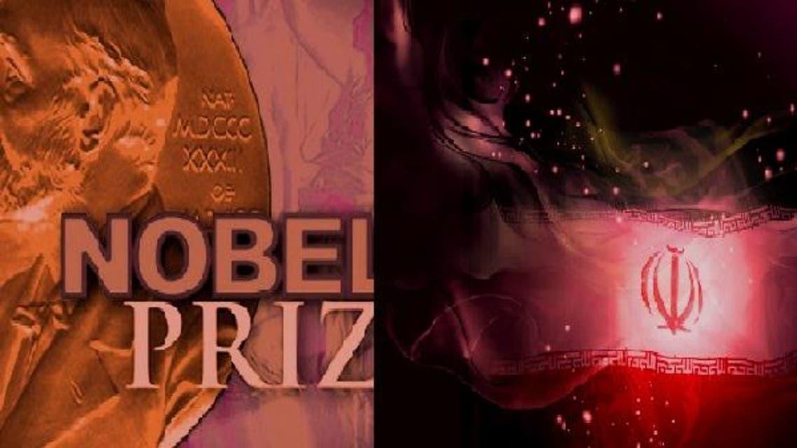 نوبل للسلام حلم إيراني جديد
