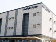 ديوان المراقبة في السعودية يكشف تجاوزات بـ17.4 مليار ريال