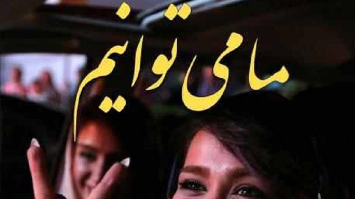 ايران حزب الله تهنئة فارسي