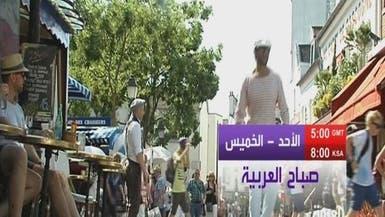 تقارير السياحة في باريس على برنامج #صباح_العربية