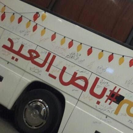 Eid Bus' tours Saudi capital to spread happiness on Muslim