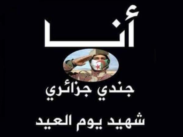 """""""أنا جندي جزائري"""" صرخة تضامن من الجزائريين مع جيشهم"""