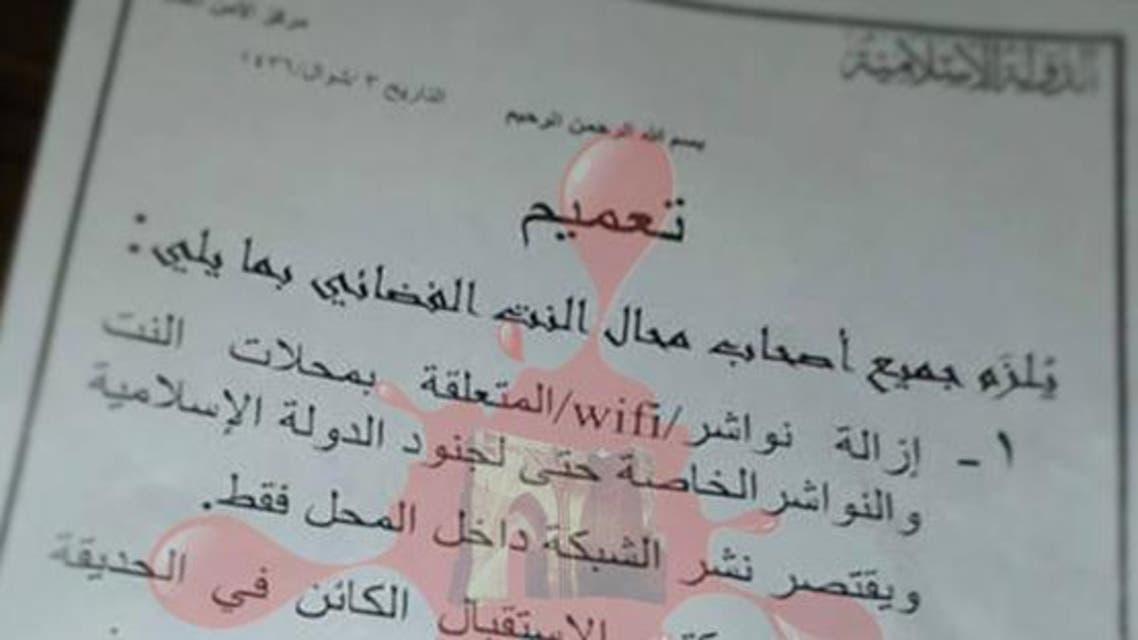 داعش انترنت الرقة