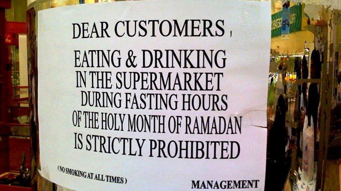 A sign seen in Riyadh warning against eating in public during Ramadan. (Courtesy: RiyadhConnect)