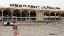 عدن کا ہوائی اڈا دوبارہ کھل گیا، سعودی فوجی طیارے کی آمد