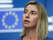 الاتحاد الأوروبي: سنحافظ على الاتفاق النووي مع إيران