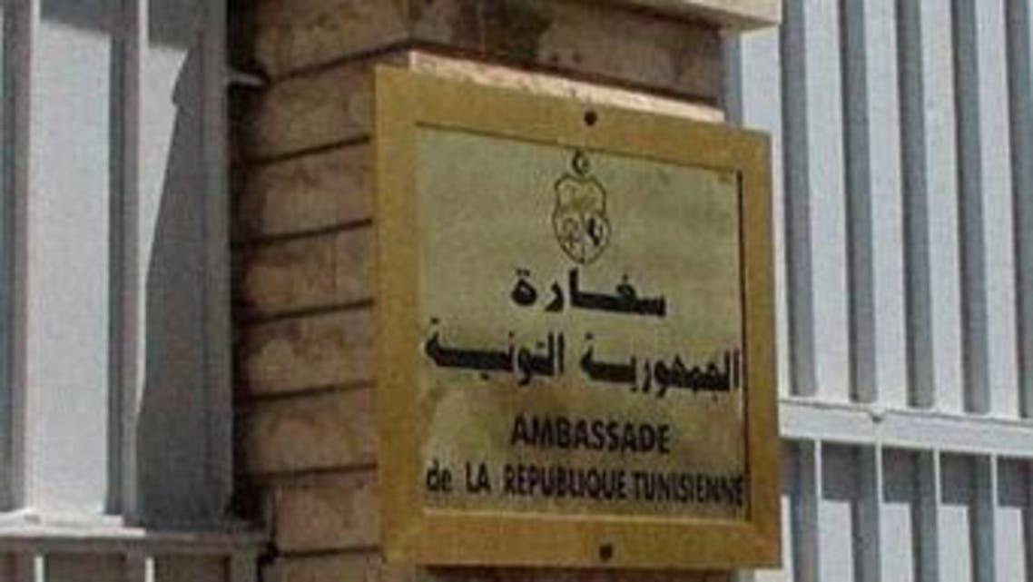 السفارة التونسية بدمشق