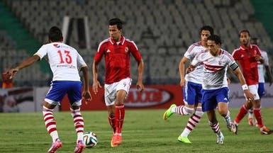سموحة يهدي الزمالك لقب الدوري المصري