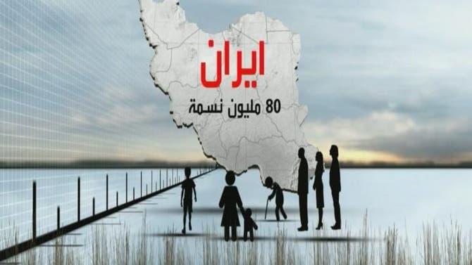 #إيران تسعى لرفع عدد السكان إلى 150 مليون نسمة عام 2050