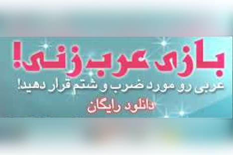 بدون صورة لعبة عنصرية إيران إيرانية عرب