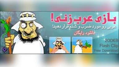 """موقع إيراني: حمّل لعبة """"اضرب واشتم العربي""""!"""