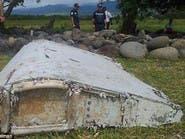 ماليزيا تعلن: الحطام يعود للطائرة المفقودة