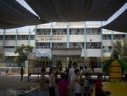 نقص الأموال يهدد عودة الأطفال الفلسطينيين للمدارس