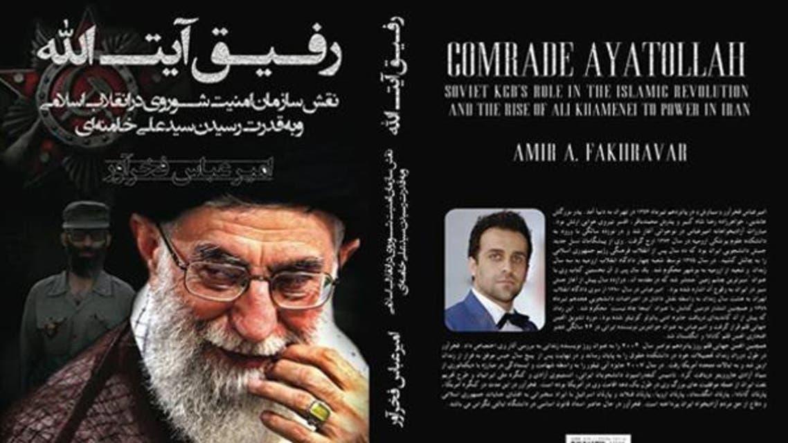 كتاب الرفيق آية الله - ايران