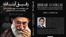 الرفيق آية الله: روسيا جندت المرشد الإيراني ضد أميركا