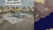یمن: الضالع گورنری سے حوثی باغیوں کا صفایا