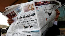 In U-turn move, Bahrain lifts brief ban on opposition newspaper