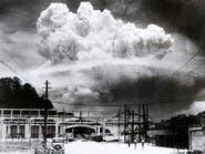 #ناغازاكي تحيي الذكرى 70 للقنبلة النووية الثانية