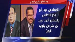 من هم مستشارو الرئيس اليمني عبد ربه منصور هادي؟