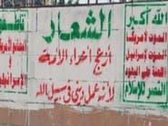 إزالة شعارات الحوثيين وملصقاتهم في شوارع #صنعاء