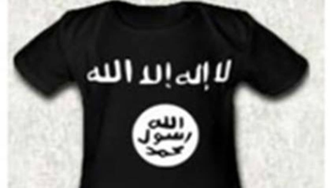 قميص عليه شعار دعش