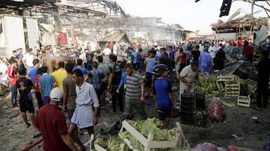 العراق.. مقتل 76 في انفجار ضخم يهز بغداد وداعش يتبنى