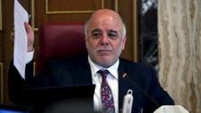 عراق میں اصلاحات ،کئی مشیروں کے عہدے ختم