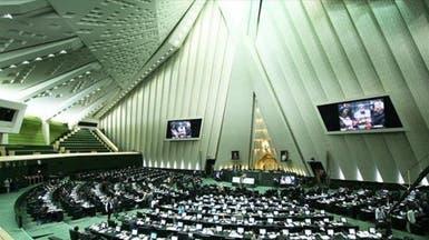 برلمان إيران: اقتراح بالانسحاب من معاهدة منع الانتشار النووي