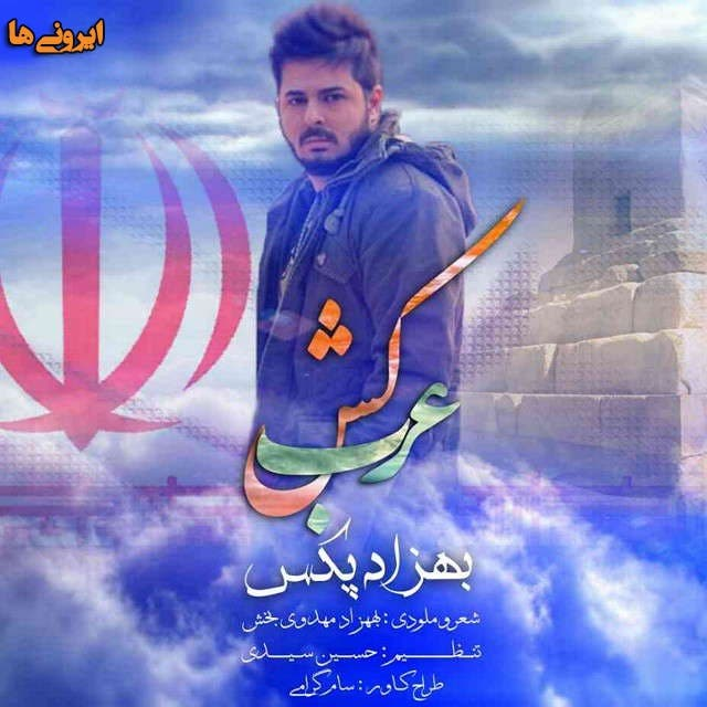 المغني وخلفه صورة مقبرة قوروش رمز القومية الفارسية