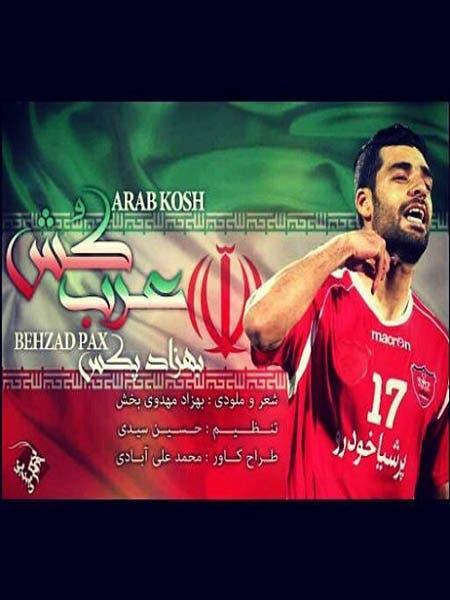 لاعب إيراني هدد بذبح السعوديين