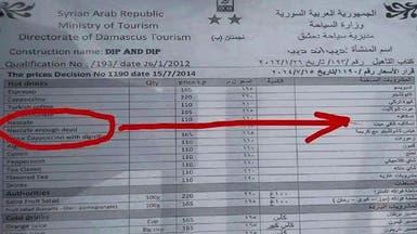 """فضيحة في سوريا بسبب """"غوغل"""" تؤدي لطرد موظف كبير"""
