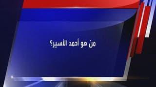 من هو أحمد الأسير؟