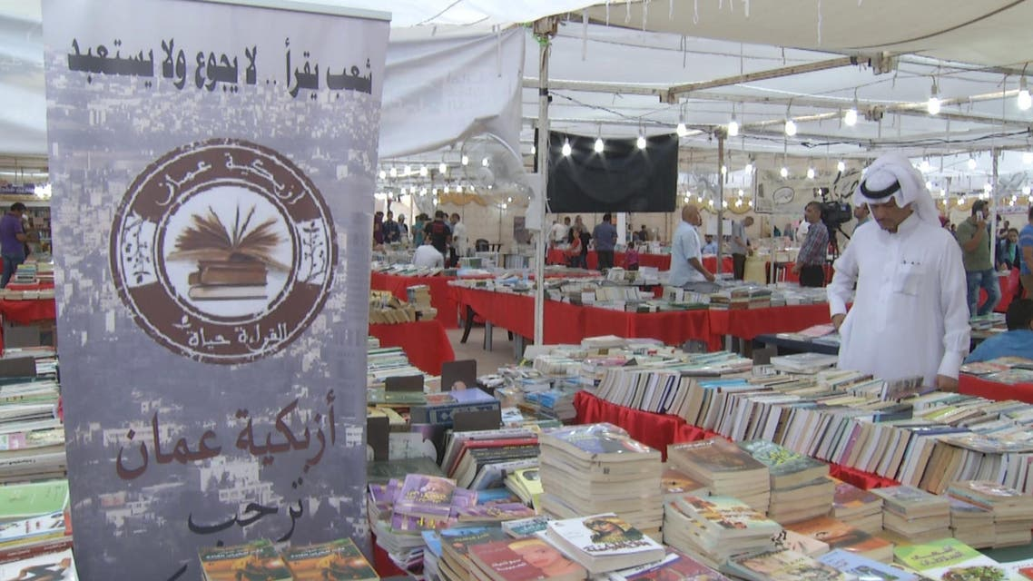 معرض عمّان للكتاب