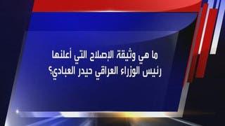 ما هي وثيقة الإصلاح التي أعلنها رئيس الوزراء العراقي حيدر العبادي ؟
