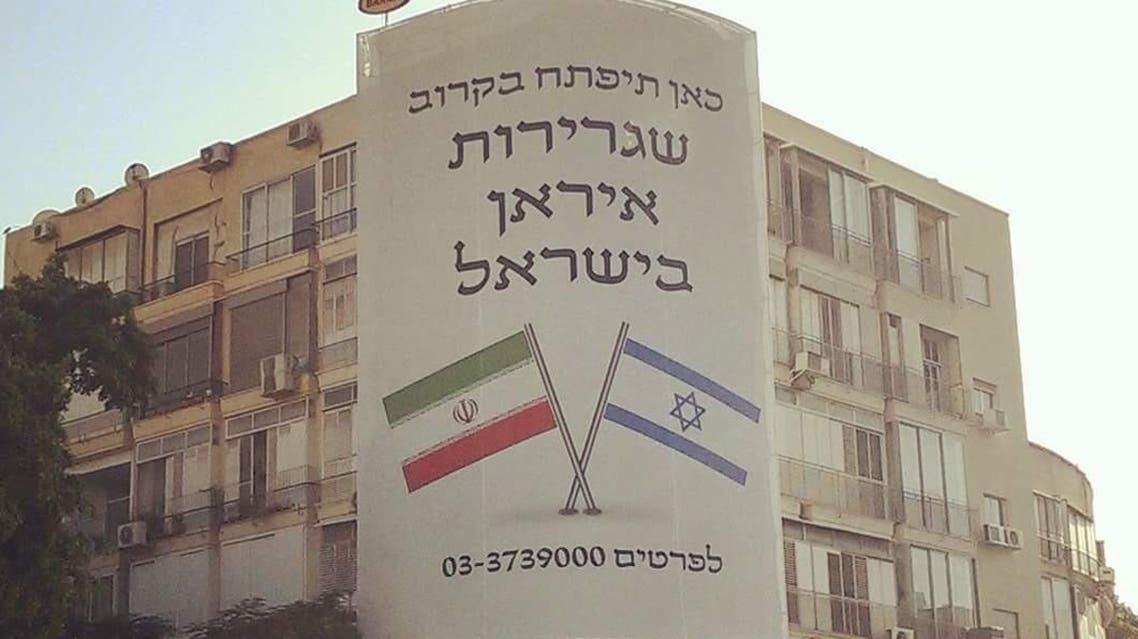 العلم الايراني في اسرائيل