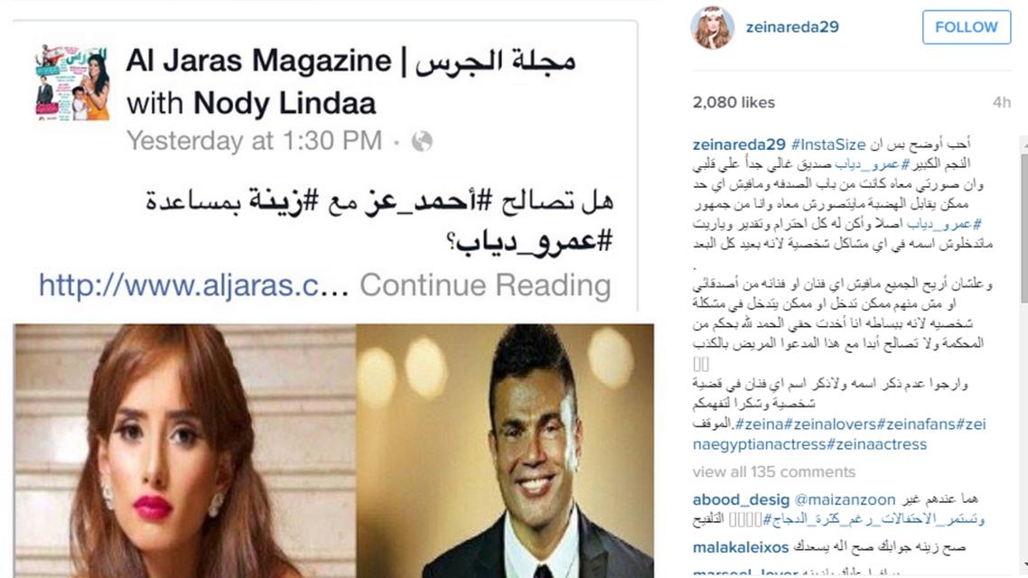 زينة عمرو دياب