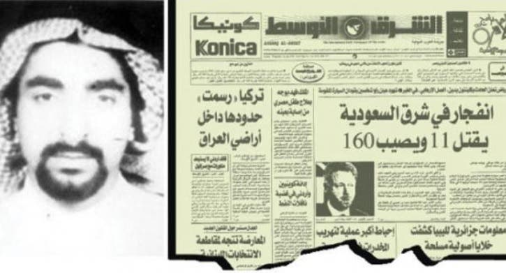 An image of a report on the 1996 Khobar bombing in pan Arab newspaper Asharq al-Awsat next to an image of the suspect (L). (Photo courtesy: Asharq al-Awsat)