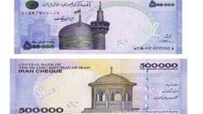 إيران تطرح ورقة نقدية بـ500 ألف ريال