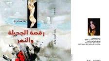 أول رواية عراقية تتناول مجزرة سبايكر وأحداث سنجار