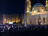 """المتظاهرون يخلون وسط بيروت.. والأمن يعتقل """"مشاغبين"""""""