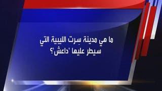 ما هي مدينة سِرت الليبية ؟