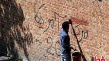 """إزالة شعار """"الموت لأميركا"""" من سفارة أمريكا في طهران"""