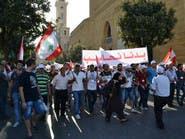 لبنان.. ساحة رياض الصلح تنتظر جولة أخرى من الاحتجاجات